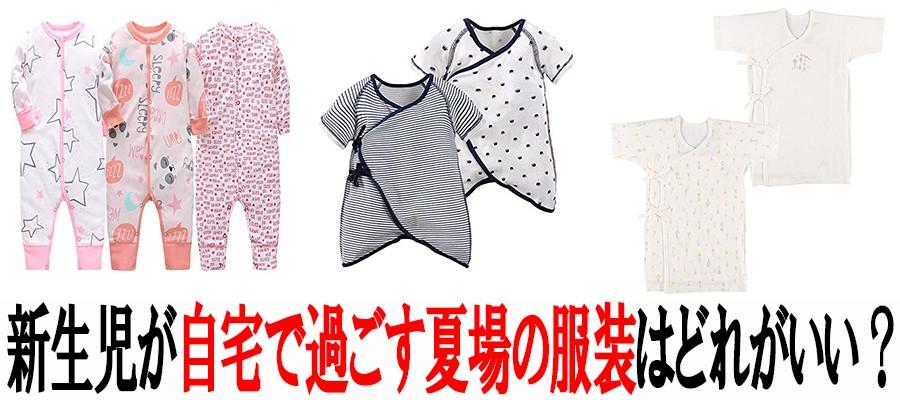 新生児が自宅で過ごす夏場の服装は何がおすすめなのか?