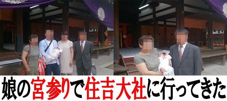 宮参りで住吉大社に行ってきた