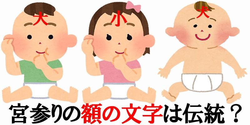宮参りで子供の額に文字を入れるのは関西特有の伝統なのか?