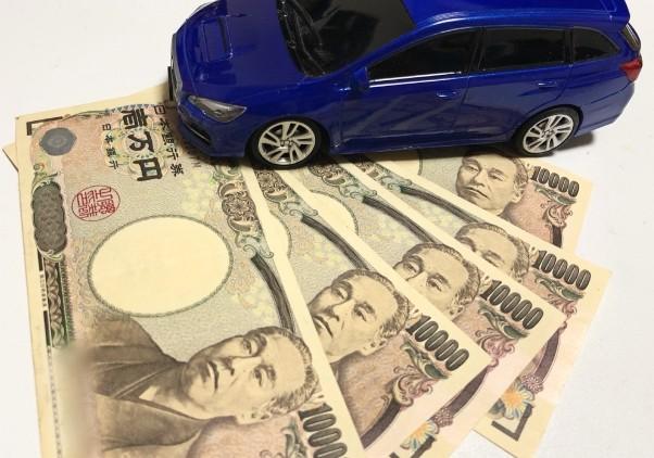 車で掛かるお金