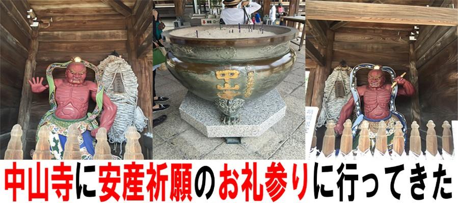中山寺に安産祈願のお礼参りに行ってきた