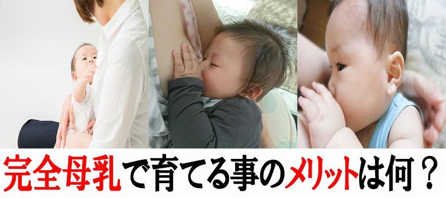 完全母乳のメリット