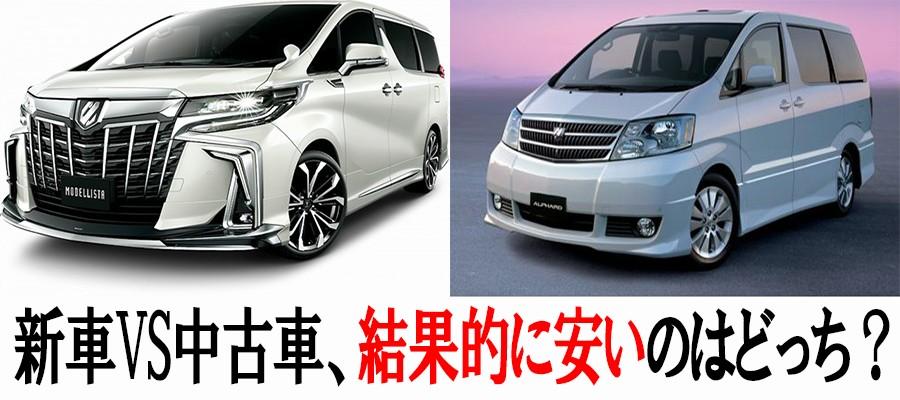 新車と中古車のどっちが安くなる?