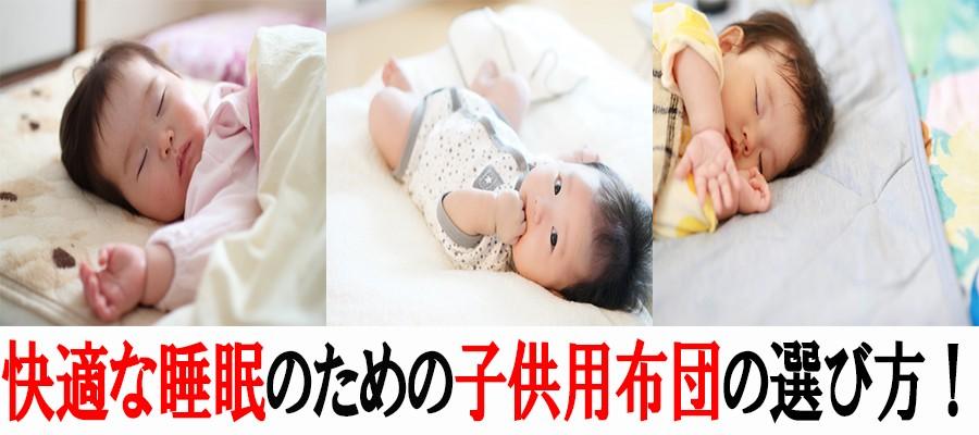 子供用布団の選び方