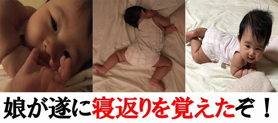 赤ちゃんの寝返りを始める時期はいつ?娘が遂に初めての寝返りを開始!