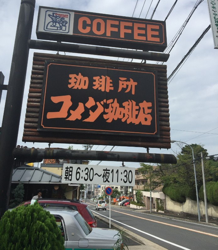 コメダ珈琲の本店の看板