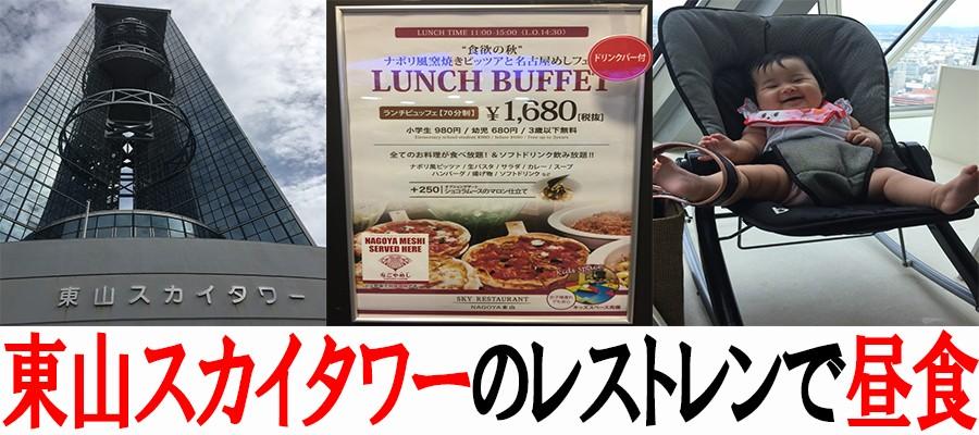 東山スカイタワーのレストラン