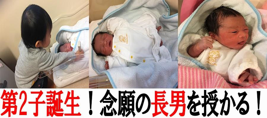 第2子誕生