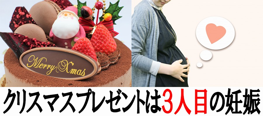 妻が3人目を妊娠