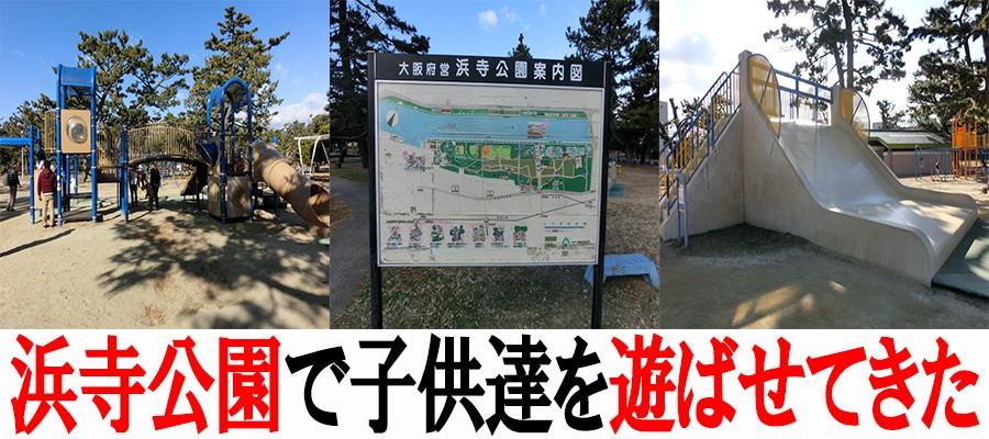 正月で暇だから浜寺公園で子供達を遊ばせてきた