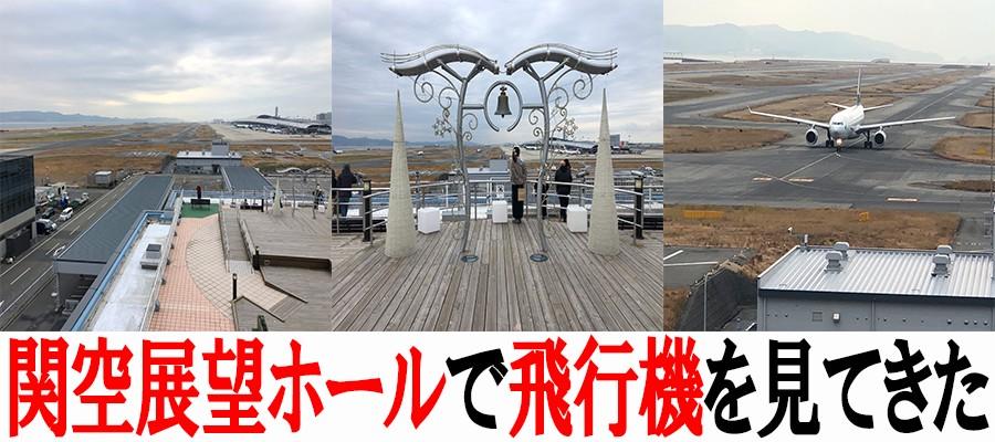 関空展望ホールで飛行機を見てきた