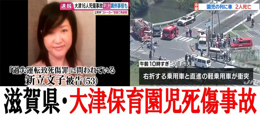 滋賀県の大津保育園児死傷事故