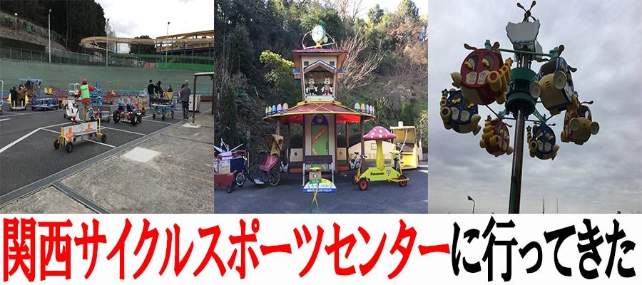 関西サイクルスポーツセンターは3歳以下の幼児でも遊べるよ