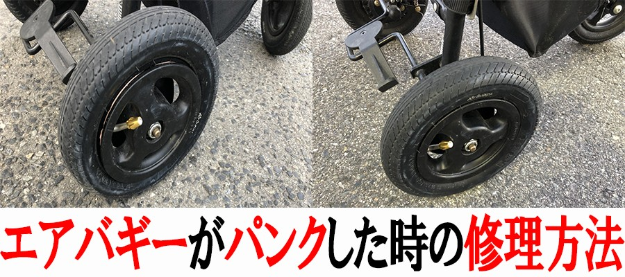 エアバギーのタイヤがパンクしたので自転車店で修理してきた