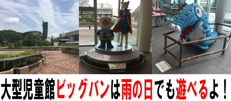 堺市の大型児童館ビッグバン