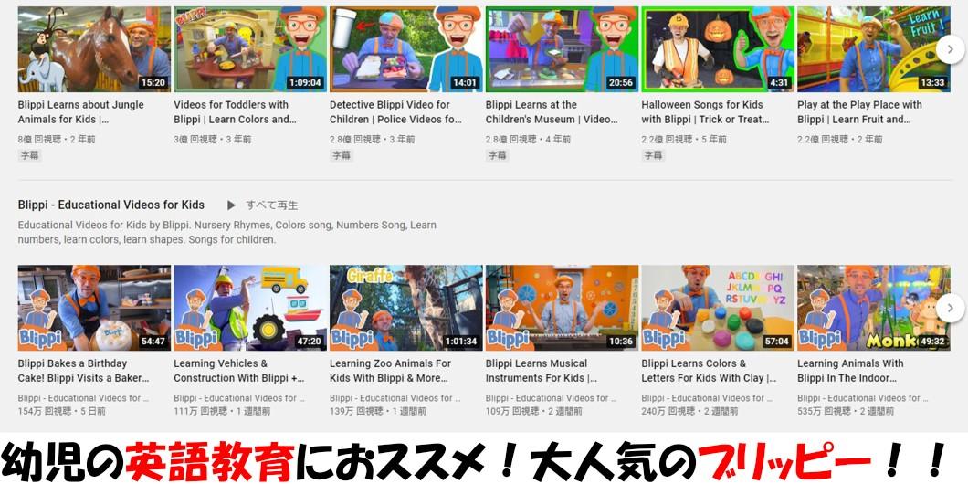 幼児の英語教育はYouTubeのブリッピーで無料で学べるぞ!