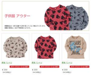 西松屋の子供服